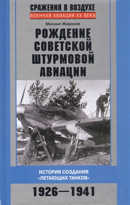 Жирохов М. Рождение советской штурмовой авиации История создания летающих танков 1926-1941