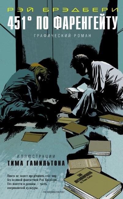 Брэдбери Р. 451 по Фаренгейту Графический роман брэдбери рэй 451° по фаренгейту графический роман