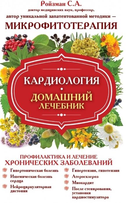 Ройзман С. Кардиология Домашний лечебник