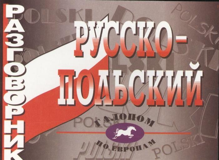 Иноземцева Е. (сост.) Русско-польский разговорник Более 2500 слов и выражений