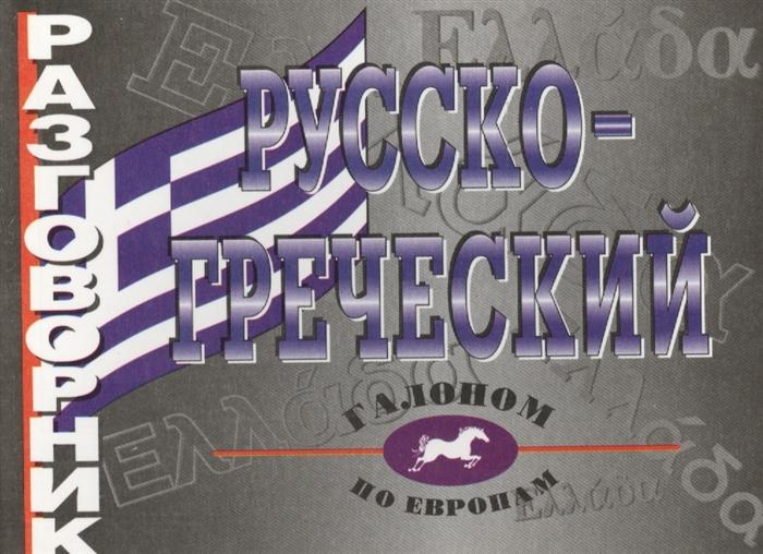 цена на Русско-греческий разговорник