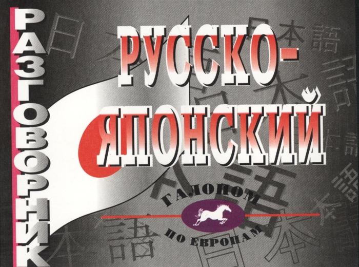 Павлов И., Сираи Х., Аракава Е. (сост.) Русско-японский разговорник Более 2500 слов и выражений