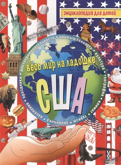 Купить США Энциклопедия для детей, Рипол-Классик, Естественные науки