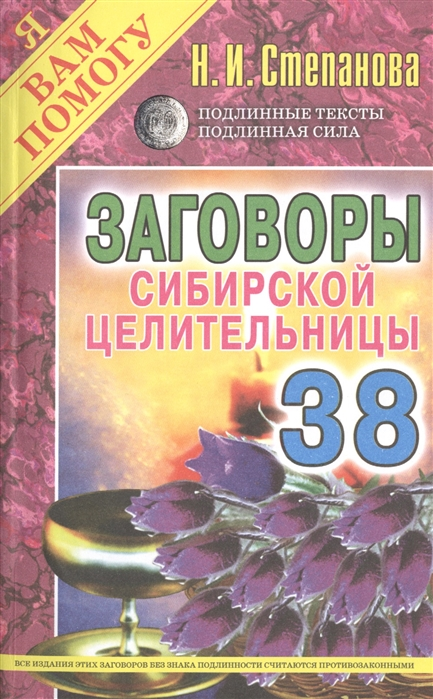 Степанова Н. Заговоры сибирской целительницы Выпуск 38 заговоры сибирской целительницы 40