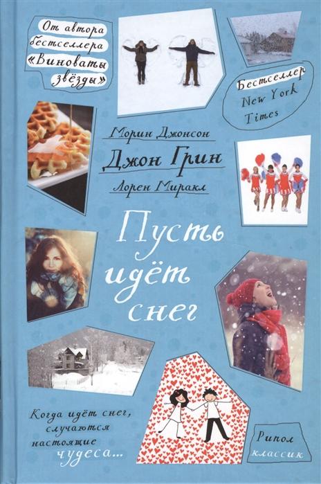 Джонсон М., Грин Дж., Миракл Л. Пусть идет снег