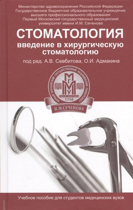 Севбитов А., Адмакина О. (ред.) Стоматология Введение в хирургическую стоматологию Учебное пособие