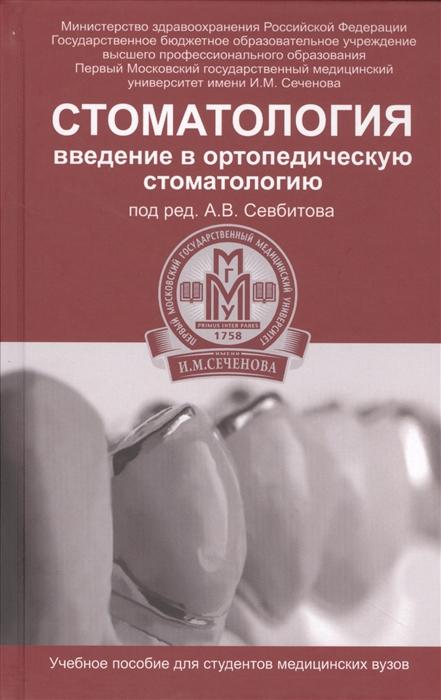 Севбитов А. (ред.) Стоматология Введение в ортопедическую стоматологию Учебное пособие