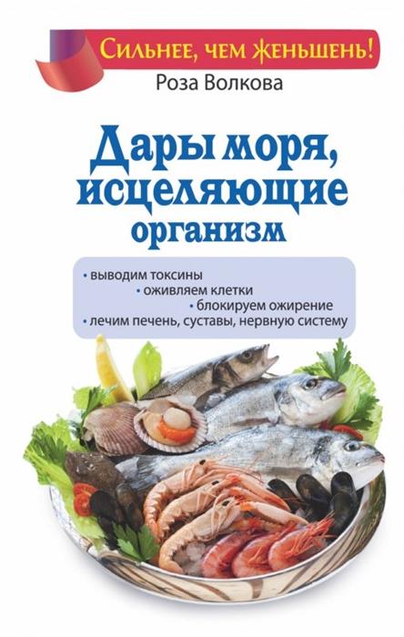 Волкова Р. Дары моря исцеляющие организм