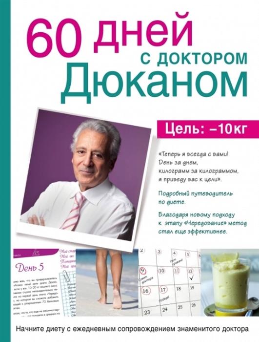 Дюкан П. 60 дней с доктором Дюканом Ваш личный наставник на пути к правильному весу