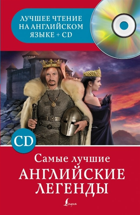 Фото - Бохенек А. Самые лучшие английские легенды CD английские легенды