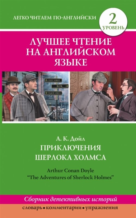 Окошкина Е. (ред.) Лучшее чтение на английском языке Уровень 2 Приключения Шерлока Холмса The Adventures of Sherlock Holmes игратьева к ред все самое лучшее чтение на английском языке для мальчиков cd
