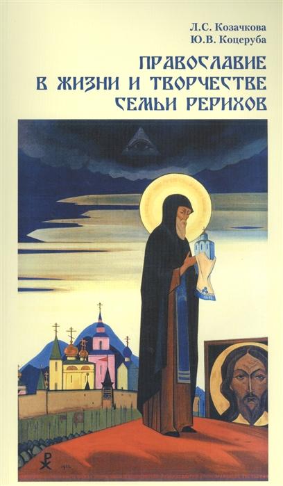 Козачкова Л., Коцеруба Ю. Православие в жизни и творчестве семьи Рерихов