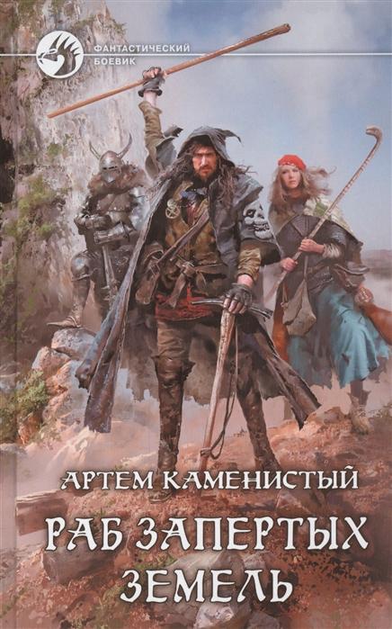 Каменистый А. Раб запертых земель Роман цена в Москве и Питере