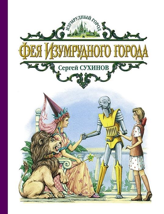 Сухинов С. Фея Изумрудного города Сказочная повесть цена и фото