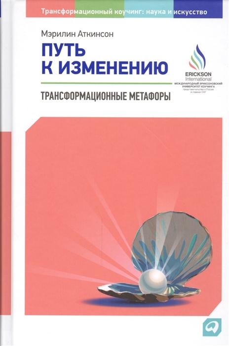 Аткинсон М. Путь к изменению Трансформационные метафоры