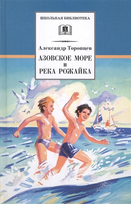 Торопцев А. Азовское море и река Рожайка Повести и рассказ