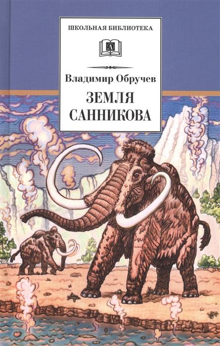 Обручев В. Земля Санникова Научно-фантастический роман