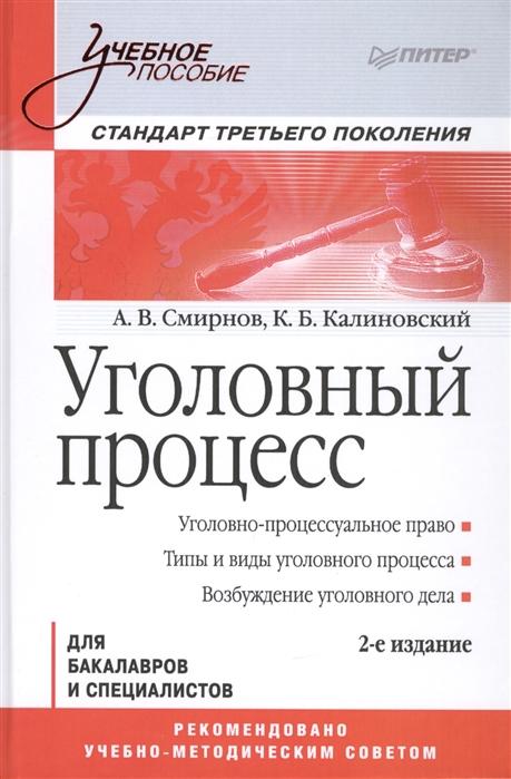 Смирнов А., Калиновский К. Уголовный процесс Учебное пособие 2 издание Стандарт третьего поколения недорого