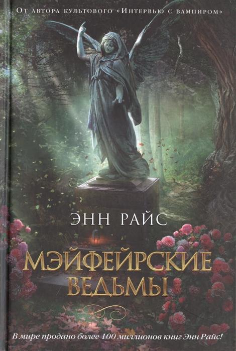 Райс Э. Мэйфейрские ведьмы цена и фото