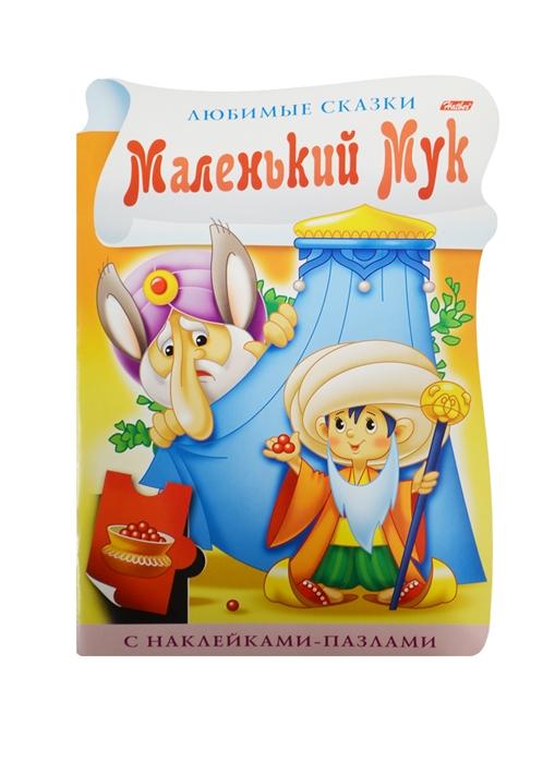 Винклер Ю. (ред.) Маленький Мук С наклейками пазлами винклер ю украшаем наклейками девочка с цветами