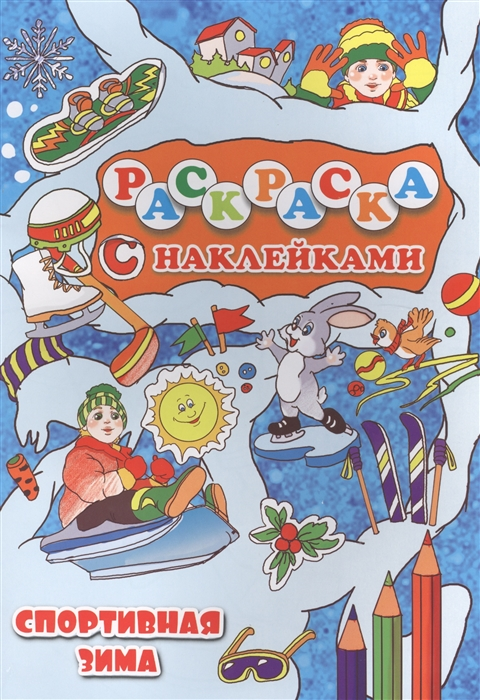 Битарова А. (ред.) Спортивная зима битарова а ред скоро новый год