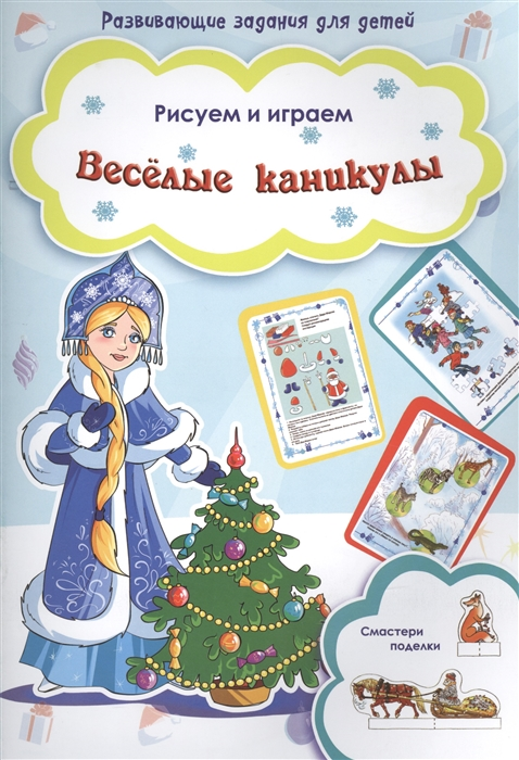 Битарова А. (ред.) Веселые каникулы битарова а ред скоро новый год