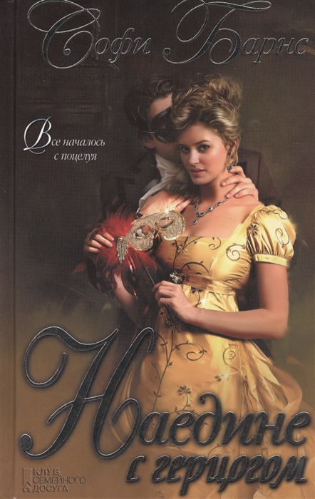 Барнс С. Наедине с герцогом Роман цена и фото