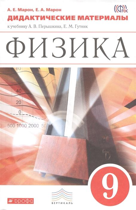 Марон А., Марон Е. Физика 9 класс Дидактические материалы к учебнику А В Перышкина Е М Гутник