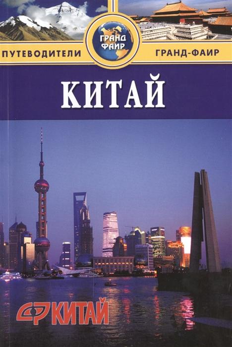 Китай Материковая часть Путеводитель