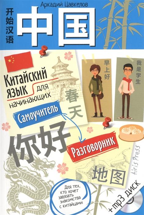 Цавкелов А. Китайский язык для начинающих MP3-диск