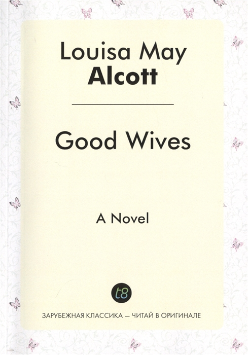 цена на Alcott L. Good Wives