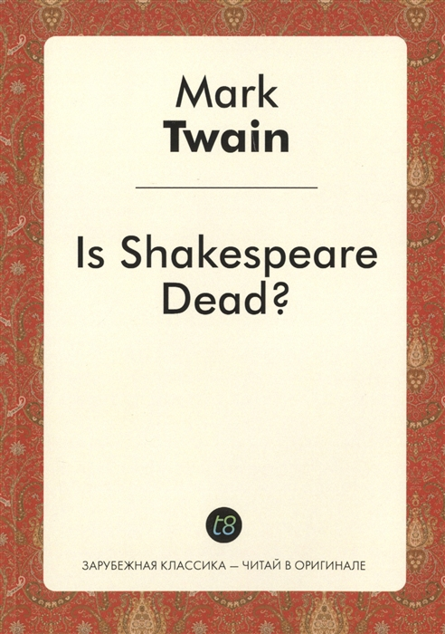 Is Shakespeare Dead