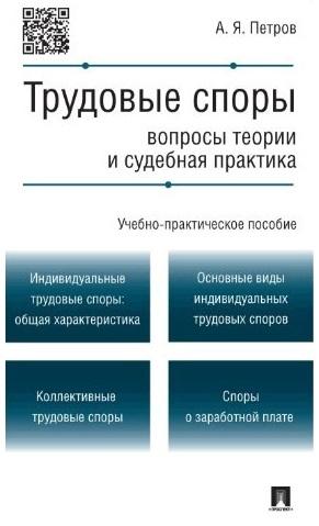 цены Петров А. Трудовые споры Вопросы теории и судебная практика Учебно-практическое пособие