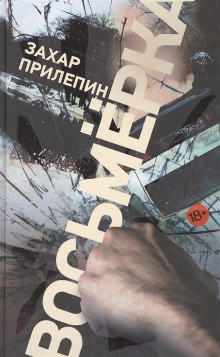 Прилепин З. Восьмерка