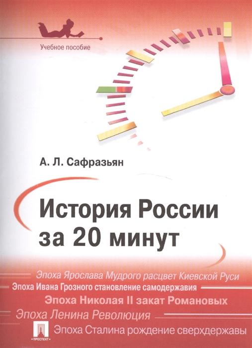История России за 20 минут Учебное пособие