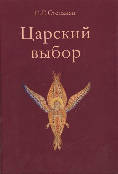 Царский выбор Исторический роман Время действия - 1647 год Третье издание