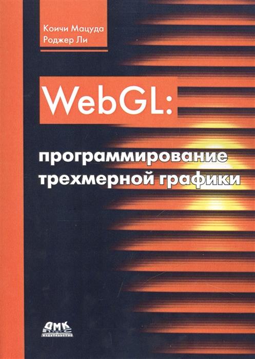 Мацуда К., Ли Р. WebGL программирование трехмерной графики тюкачев н программирование графики в delphi