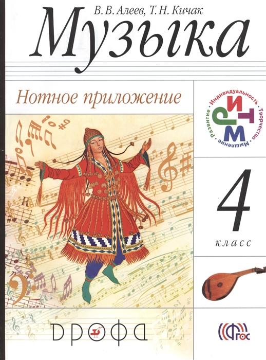 Алеев В., Кичак Т. (сост.) Музыка 4 класс Нотное приложение василий алеев теория межевых законов т 2