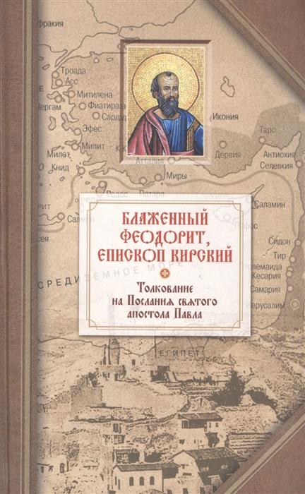 цена Блаженный Феодорит, епископ Кирский Толкование на четырнадцать Посланий святого апостола Павла