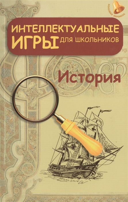 игры для школьников Зубанова С. Интеллектуальные игры для школьников История