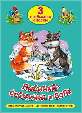Гетцель В. (ред.) Лисичка-сестричка и волк затейники gt2802 лисичка и волк в пакете