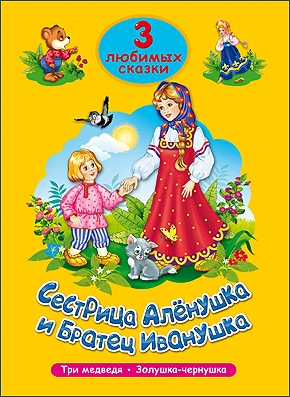 Гетцель В. (ред.) Сестрица Аленушка и братец Иванушка гетцель в ред сказки о волшебниках