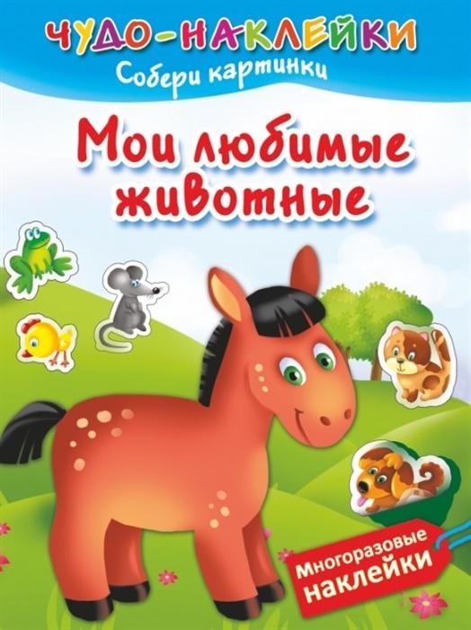 Оковитая Е., Горбунова И. (худ.) Мои любимые животные Многоразовые наклейки