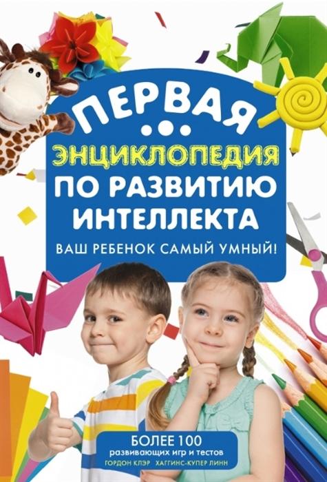 Самый умный ребенок Теория множественности интеллекта Как развить интеллект таланты и способности