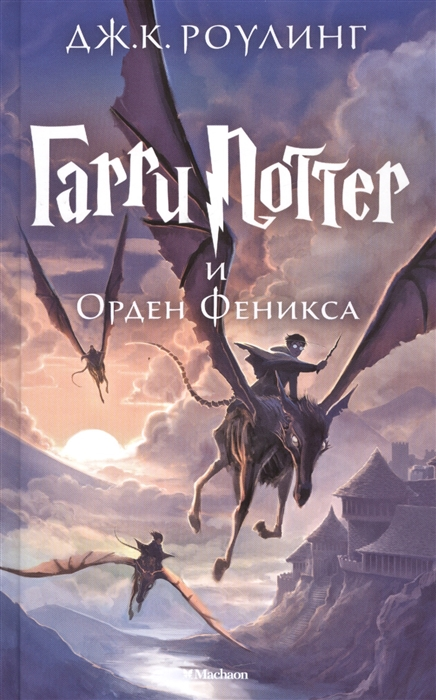 Купить Гарри Поттер и Орден Феникса, Махаон, Детская фантастика