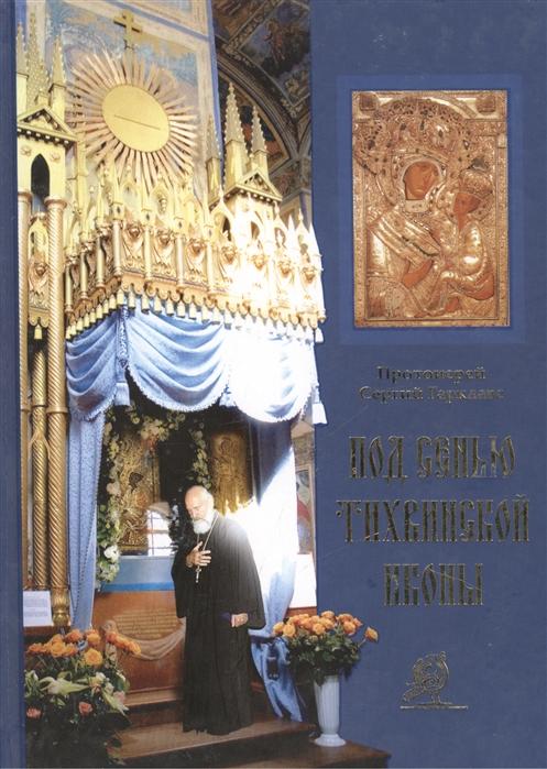 Протоиерей Сергий Гарклавс Под сенью Тихвинской иконы