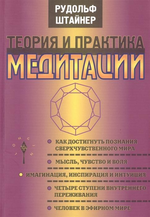 Штайнер Р. Теория и практика медитации Шесть публичных лекций прочитанных в Дорнахе и Париже