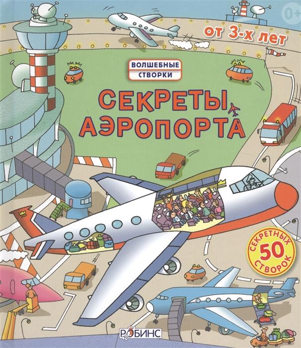 Джонс Р. Секреты аэропорта 50 секретных створок джонс р гонконг