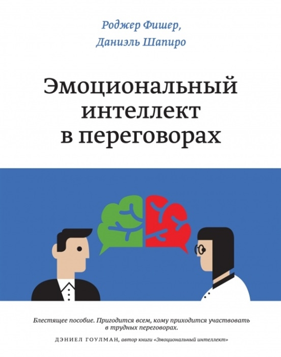 Фишер Р., Шапиро Д. Эмоциональный интеллект в переговорах банкер к бояцис р брокнер дж и др эмоциональный интеллект