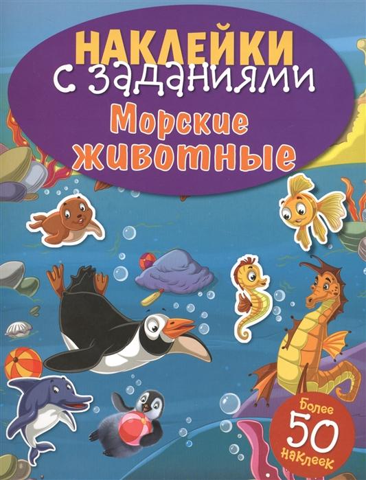 Купить Морские животные Наклейки с заданиями Более 50 наклеек, Стрекоза, Книги с наклейками